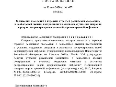 Постановление Правительства Российской Федерации №657 от 12.05.2020