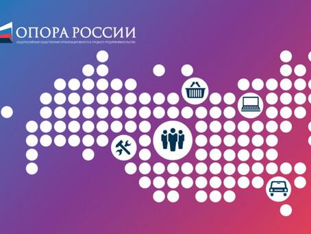 Съезд лидеров «ОПОРЫ РОССИИ» в г. Калининград