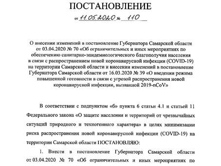 Постановление Губернатора Самарской области №110 от 11.05.2020