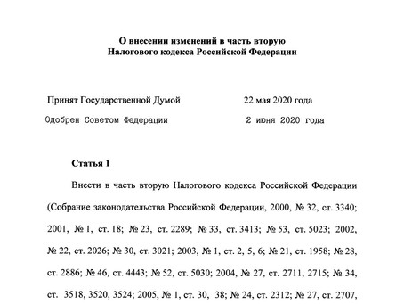 Федеральный закон № 172-ФЗ от 08.06.2020 г.
