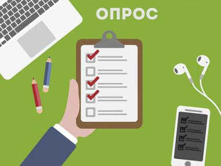 Онлайн-опрос предпринимателей о текущем состоянии торговли в регионах России