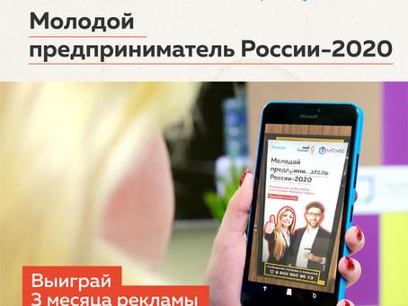 Конкурс«Молодой предприниматель России»