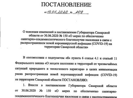 В Самарской области смягчили COVID-режим