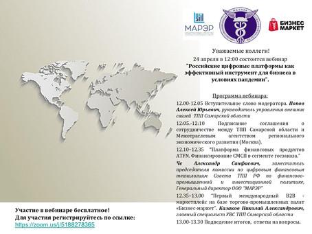 """Вебинар """"Российские цифровые платформы как эффективный инструмент для бизнеса в условиях пандемии"""""""