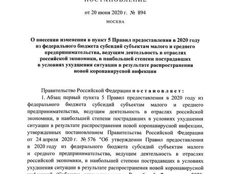 Постановление Правительства РФ от 20.06.2020 № 894