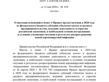Постановление Правительства Российской Федерации №658