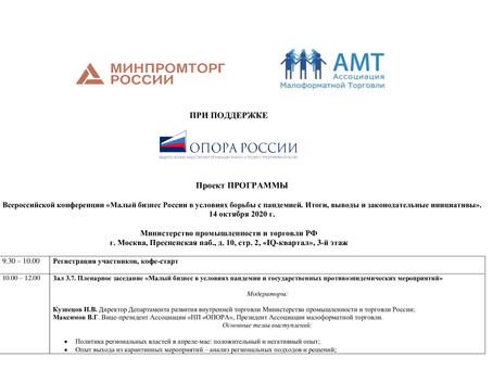 Малый бизнес России в условиях борьбы с пандемией. Итоги, выводы и законодательные инициативы