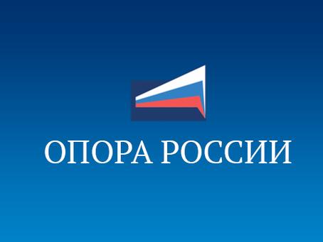 «ОПОРА РОССИИ» предложила ежеквартально обновлять реестр субъектов МСП
