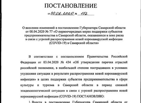 Постановление Губернатора Самарской области от 30.06.2020 № 152