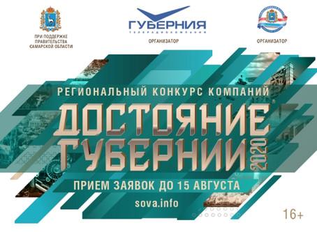 В Самарской области прием заявок на конкурс компаний «Достояние губернии» заканчивается 15 августа