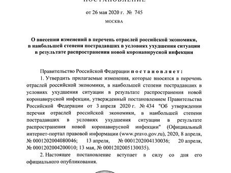 Постановление Правительства Российской Федерации от 26.05.2020 № 745