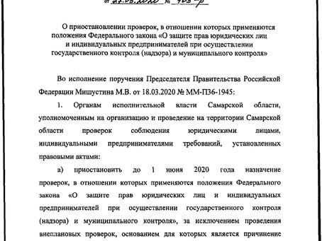 Распоряжение Правительства Самарской области от 27.03.2020 №105-р