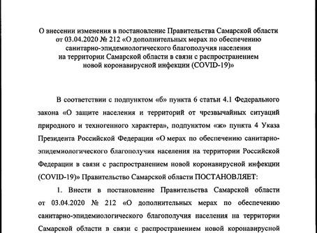 Постановление Правительства Самарской области №261 от 17.04.2020