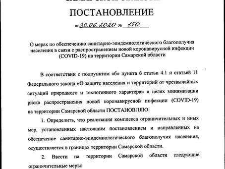 Постановление Губернатора от 30.06.2020 № 150