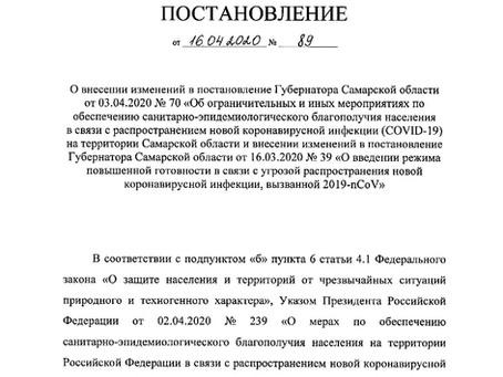 Постановление Губернатора Самарской области № 89  от 16.04.2020