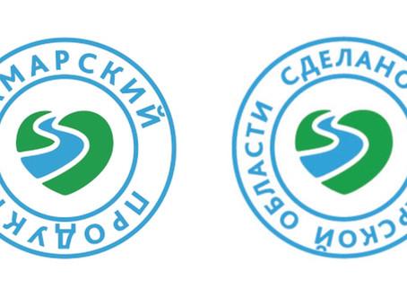 """Поздравляем членов нашей организации с получением знака """"Самарский продукт"""""""