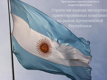 Стратегии выхода экспортно-ориентированных компаний на рынок Аргентинской Республики
