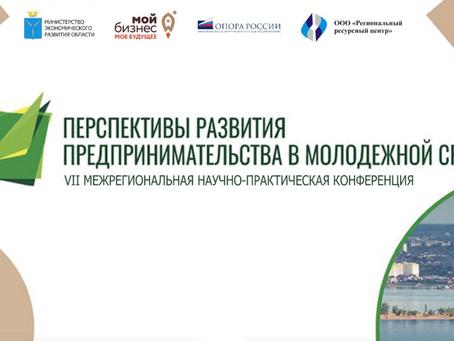 """Форум """"Перспективы развития предпринимательства в молодежной среде"""""""