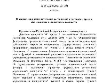 Постановление Правительства Российской Федерации от 16.05.2020 № 704