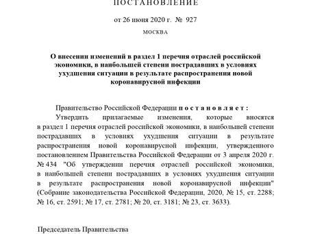 Правительство РФ расширило список пострадавших отраслей