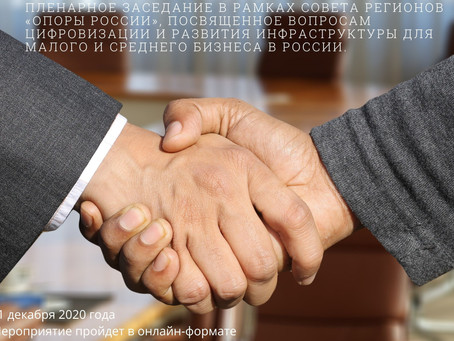 Пленарное заседание, посвященное вопросам цифровизации и развития инфраструктуры в России