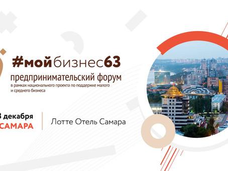 Предпринимательский форум «Мой бизнес» в Самаре