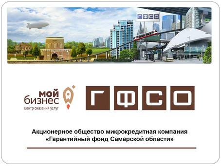 Презентация Гарантийного Фонда Самарской области