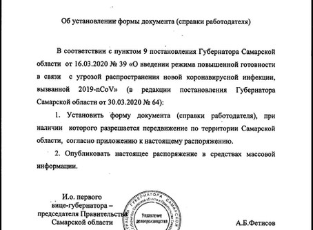 Распоряжение Правительства СО №109-р «Об установлении формы документа (справки работодателя)»