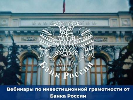 Вебинары по инвестиционной грамотности о Банка России