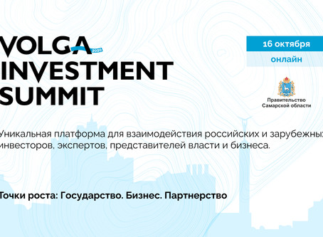 Точки роста: Государство. Бизнес. Партнерство. В Самаре пройдет Volga Investment Summit 2020