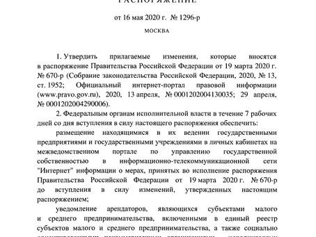 Распоряжение Правительства Российской Федерации от 16.05.2020 № 1296-р