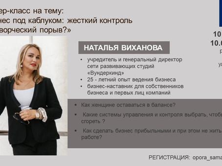 """Мастер-класс на тему """"Бизнес под каблуком: жесткий контроль или творческий порыв?"""""""