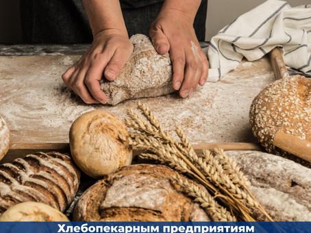 Хлебопекарным предприятиям компенсируют часть затрат, связанных с производством продукции.