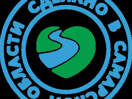 Региональная символика «САМАРСКИЙ ПРОДУКТ» и «СДЕЛАНО В САМАРСКОЙ ОБЛАСТИ»