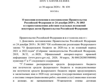Постановление Правительства Российской Федерации от 30.04.2020 №630