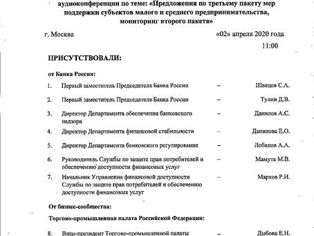 Протокол конференции Банка России
