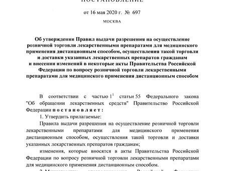 Постановление Правительства Российской Федерации №697 от 16.05.2020