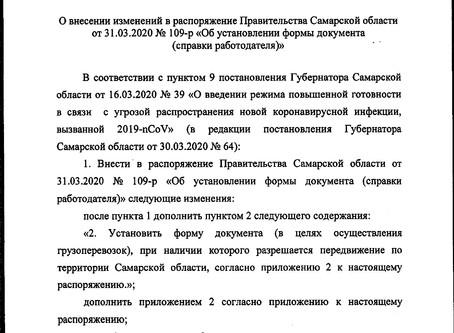 Распоряжение Правительства СО от 01.04.2020 №114-р (справка работодателя для грузоперевозок)