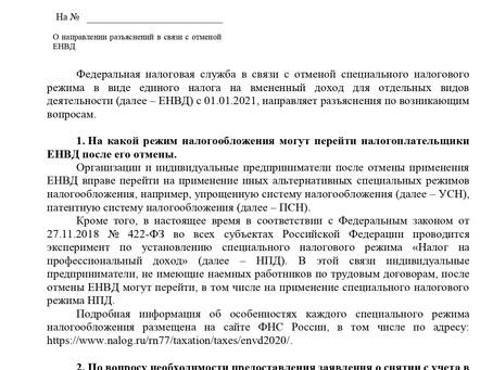 ФНС РФ дала ответы на многие вопросы, возникающие у предпринимателей в связи с отменой ЕНВД