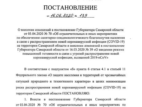 Постановление Губернатора Самарской области от 16.06.2020 №139