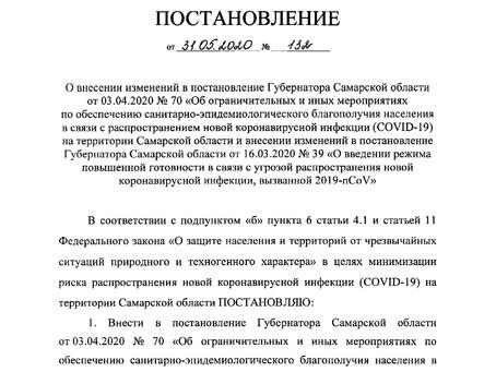Постановление Губернатора Самарской области от 08.06.2020 №138