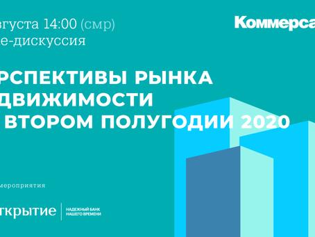 Онлайн-дискуссия «Перспективы рынка недвижимости во втором полугодии 2020»