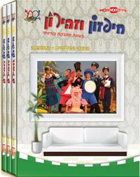 מארז משולש DVD של חיפזון וזהירון עונה שלישית משפחה