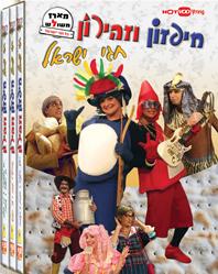 מארז משולש DVD של עונת החגים חיפזון וזהירון