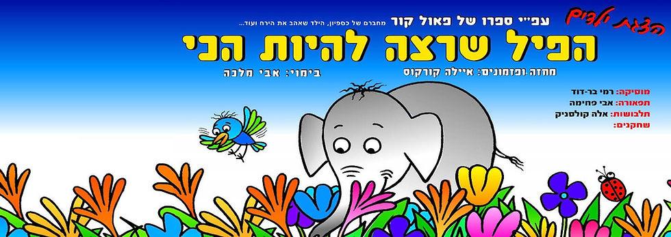הפיל Header_1024x363.jpg