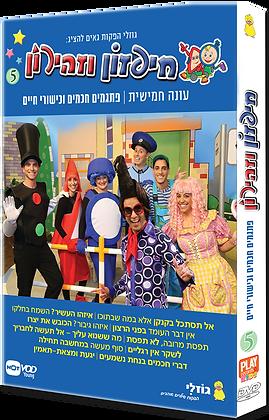 מארז משולש DVD חיפזון וזהירון עונה 5