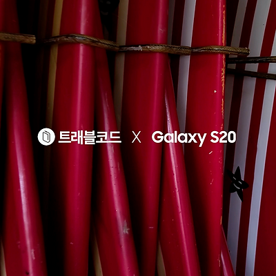 GalaxyS20_activity