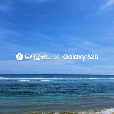 GalaxyS20_Prologue