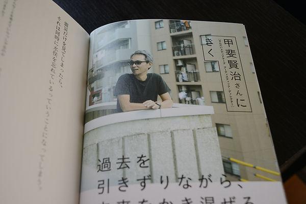甲斐賢治さん、Art Support Tohoku-Tokyoのジャーナル『東北の風景をきく FIELD RECORDING vol.01』