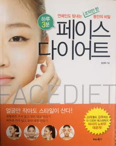 Where to buy face massage books youve shown olgatoja blog i also recommend it for someone who starts with facial massage and asian skincare and who has never heard about their way of doing things before solutioingenieria Choice Image